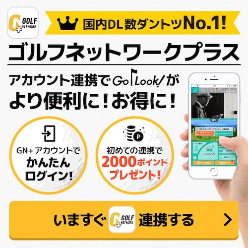 GO/LOOK!(ゴルック)GOLF NETWORK PLUS連携